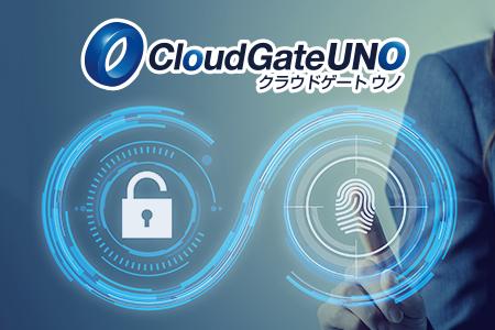 シングルサインオンとアクセス制限を同時に実現「CloudGate UNO」