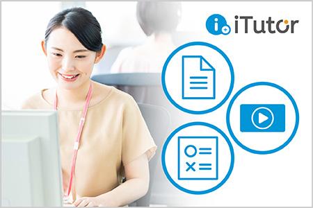 3ステップで業務マニュアルを作成できる「iTutor」