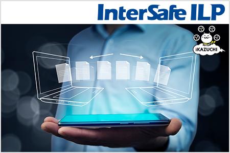 ネットワーク間のファイル授受を安全に!「InterSafe ILP」