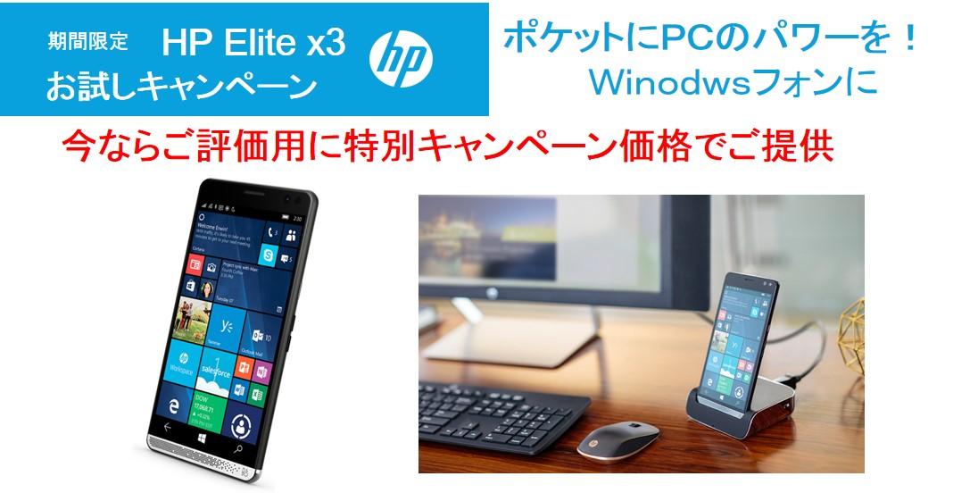 【キャンペーンのご案内】hp Windows Mobileフォンお試しキャンペーン
