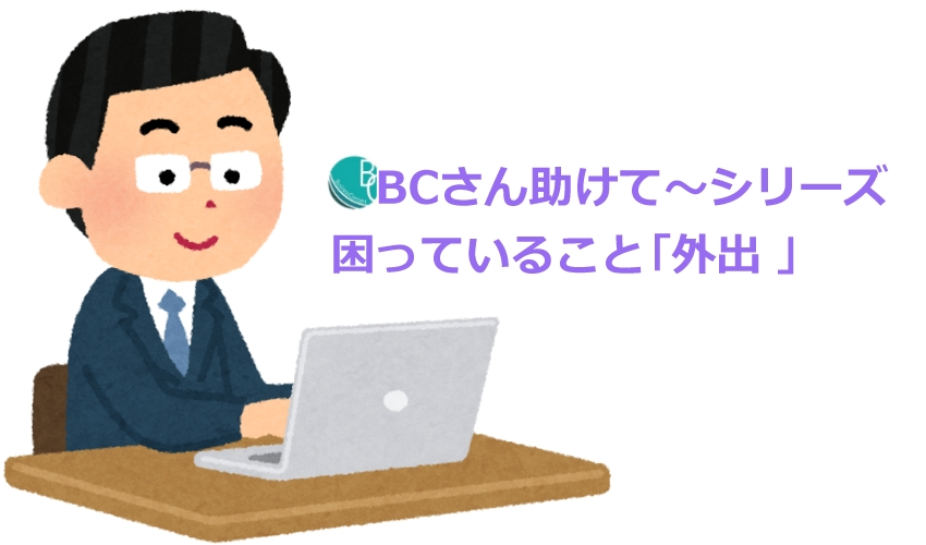 外出【Office365-活用事例】中小企業だからこそOffice365を早期に導入!