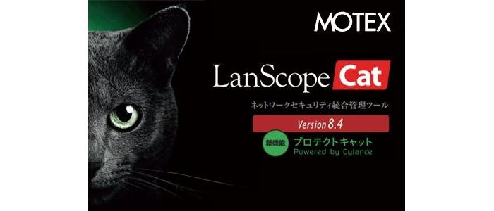 個人情報保護と情報漏えい対策にはLanScope Cat